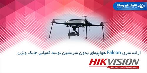 Hikvision Falcon Series